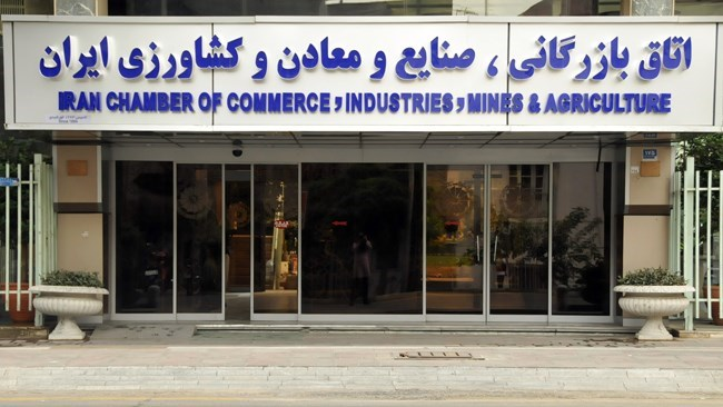 The 9th Iran Chamber of Commerce, Industries, Mines and Agriculture (ICCIMA) will have 18 especialised commissions during the next four years.